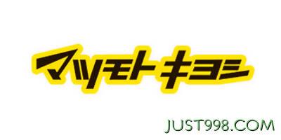 日本松本清药妆免税店 免税折扣券 8%免税+最高5%商品折扣