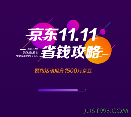 京东 双11省钱攻略